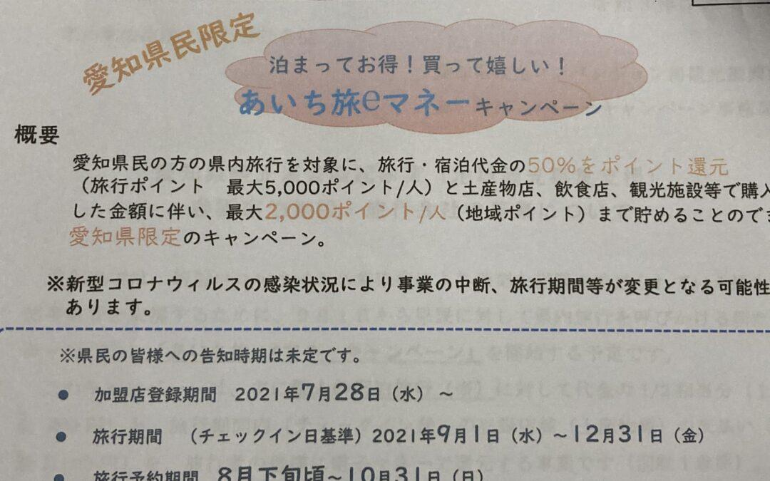 愛知県限定キャンペーン(「あいち旅eマネーキャンペーン」